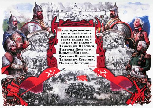 Stalin invocó nombres de zaristas en 1941. ¿Él agió correctamente ? Poster180