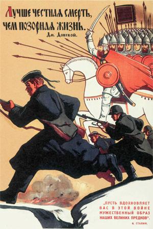 Stalin invocó nombres de zaristas en 1941. ¿Él agió correctamente ? Poster182
