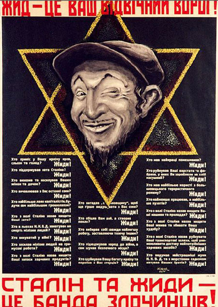 Nazi Antisemitic Poster Early 1940s When Stock Illustration ...